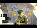 А Зори Здесь Тихие 1972