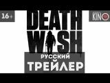 Жажда смерти (2017) русский трейлер