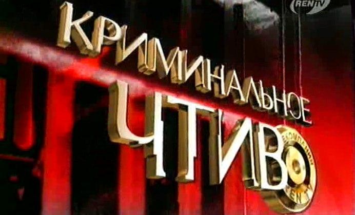 Криминальное чтиво (REN-TV, 2006) Игры со смертью