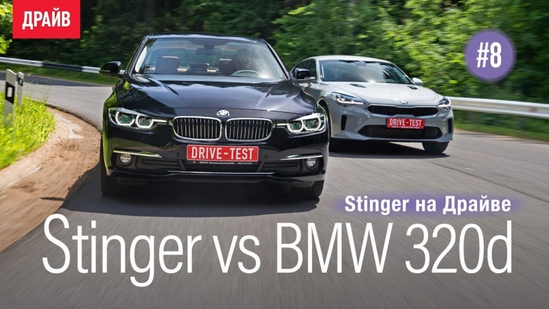 Kia Stinger — сравнение с BMW 320d xDrive