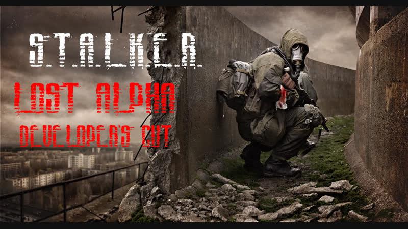 S.T.A.L.K.E.R.: Lost Alpha. Developer's Cut (1.4006 EP 1.4б) (2017) стрим 3
