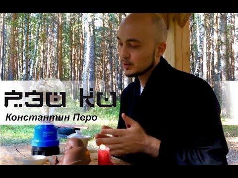 ВСЕ О РЭЙ КИ - Константин Перо