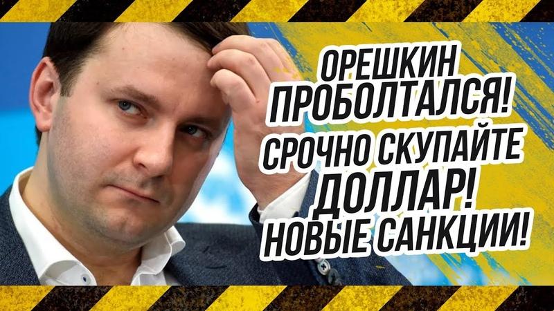 ✔Орешкин проболтался! Срочно скупайте доллар! Санкции! Москва готовит Революцию! Путин держит курс!