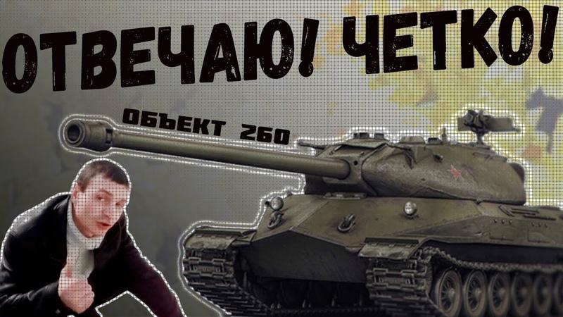 САМЫЙ ЧЕТКИЙ БОЙ В WORLD OF TANKS танк ОБЪЕКТ 260 Wot replay