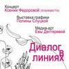 Диалог в линиях: Федорова & Слуцкая & Дегтярева