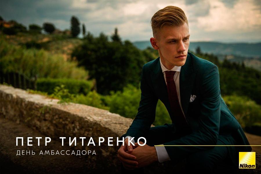 ДЕНЬ АМБАССАДОРА ПЕТРА ТИТАРЕНКО