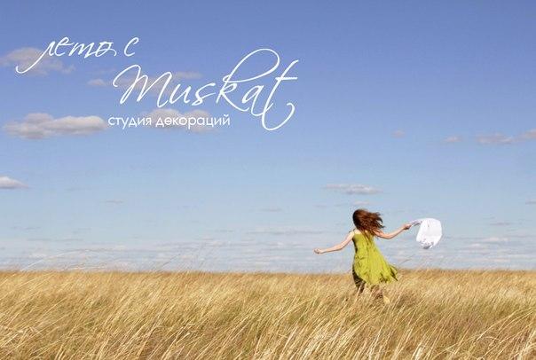 студия декораций Muskat