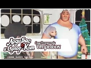 Леди Баг и Супер Кот - Озвучивание Тома и Роджера в Рождественском спецэпизоде! (английская версия)