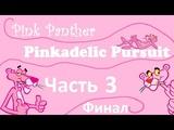 S.W играет Розовая Пантера Pinkadelic Pursuit Часть 3 ФИНАЛ