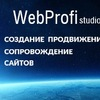 Веб-студия «WebProfi»