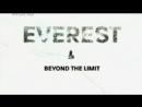 3 серия Discovery Эверест К Вершине