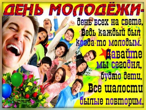 С днем молодежи поздравления другу