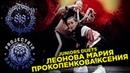 ЛЕОНОВА МАРИЯ, ПРОКОПЕНКОВА КСЕНИЯ LIL ONES ✪ RDF18 ✪ Project818 Dance Festival ✪ JUNIORS DUETS