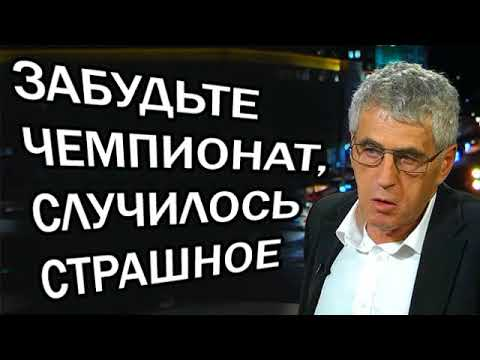 Леонид Гозман - OT BAC CKPЫBAЮT CAMOE ГЛABHOE! 15.06.2018