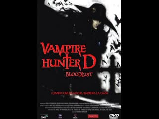 Охотник на вампиров Ди: Жажда крови / Vampire Hunter D: Bloodlust (2000) Гаврилов, BDRip HD.1080