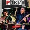 "РОКИН (экс бас-гитарист гр. ""Пикник"")"