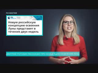 🔥 Любовь Соболь о планах Роскосмоса по освоению Луны