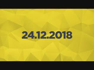 Игровые новости 24.12.2018