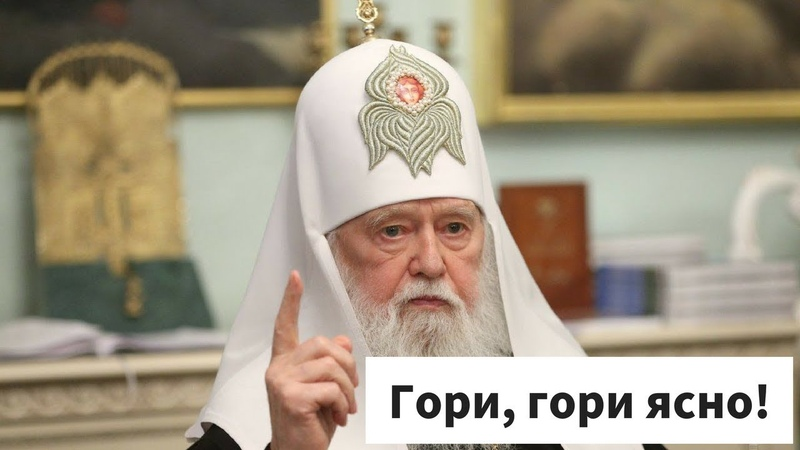 Как патриарх Филарет за 6 минут взорвал миллионы ватных пуканов!