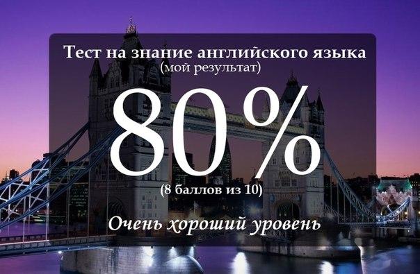 Дмитрий Черныш: Тест на знание английского языка (мой результат). Прошёл тут: http://vk.com/app4440061