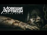 Обзор фильма - Зловещие мертвецы: Черная книга (LineCinema.TV)