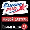 Европа Плюс - №1 в России!