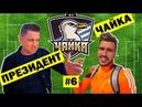 ЧАЙКА Премьер Лига в селе Коррупция в футболе Академия за 1 млрд