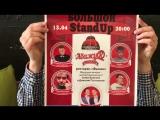 Личное приглашение Михаила Есипова  13 апреля на Stand Up Show «АбажуR».