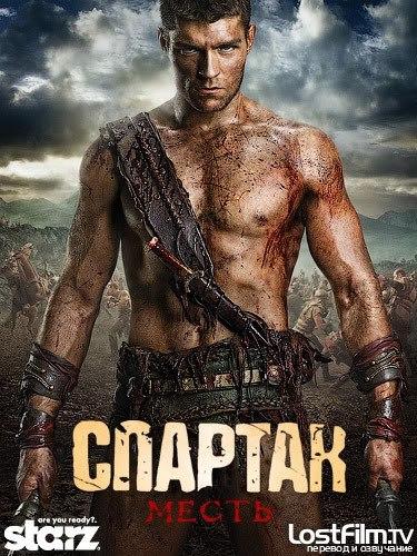 Спартак: Месть 1 сезон 1-10 серия LostFilm | Spartacus