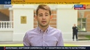 Новости на Россия 24 • Виталий Мутко: у нас хотят отнять чемпионат мира по футболу-2018