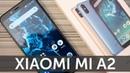 Xiaomi Mi A2 4-64GB Black распаковка рядом с Mi A1 Mi A2 Unboxing