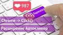 Расширение Автокликер Chrome для накрутки подписчиков в Instagram