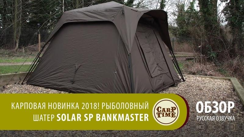 Карповая новинка 2018 Рыболовный шатер SOLAR SP Bankmaster русская озвучка ОБЗОР