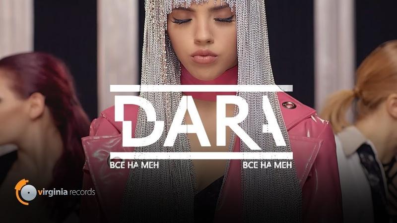 DARA - Vse Na Men (Official Video 2018)