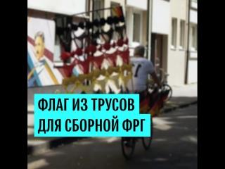 Флаг из трусов для сборной ФРГ