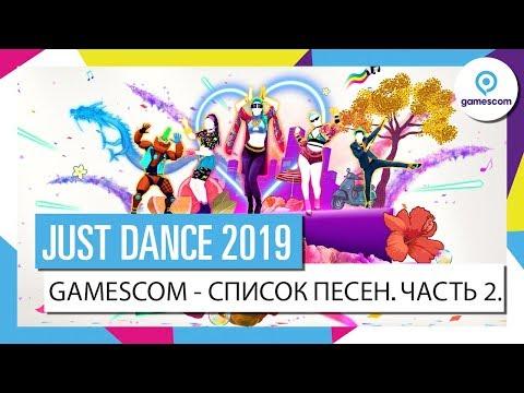 JUST DANCE 2019 – Список песен, подготовленный для Gamescom