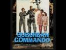 Коммандо из пригорода(Городской Коммандо) / Suburban Commando, 1991 Гаврилов