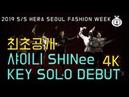 [Z직캠] '키(SHINee)-미공개 솔로곡 공개♪'(2019 SS 헤라 서울패션위크 CHARM'S 쇼)
