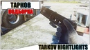 НАРЕЗКА ГЕЙМПЛЕЯ ИЗ ТАРКОВА Паша Фриман🎬 4K 60FPS