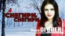 Лера ОГОНЁК - Снегири, снегири ПРЕМЬЕРА ПЕСНИ 2018