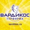 🌴Турфирма ♥ВАРДИКОС♥ Пушкин - горящие туры