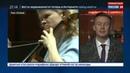 Новости на Россия 24 • В Италии открываются Русские сезоны