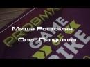 Probmx Game Of Bike - Misha Rostomyan vs Oleg Lapushkin