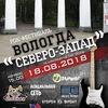 """РОК-Фестиваль """"Вологда """"СЕВЕРО-ЗАПАД"""""""