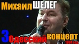 Шелег Михаил. 3 одесский концерт 1994 год