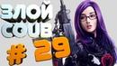 ЗЛОЙ BEST COUB 29 лучшие приколы за июль 2018 моменты funny mycoubs fail mega coub