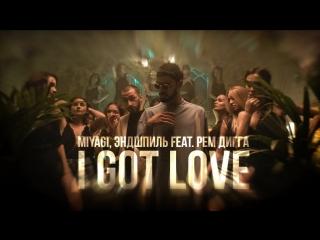 Премьера. Miyagi & Эндшпиль feat. Рем Дигга - I Got Love ft