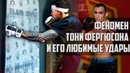 Феномен Тони Фергюсона и его любимые удары Tony Ferguson style breakdown atyjvty njyb b tuj k bvst elfhs tony fer