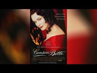 Кузина Бетта (1997) | Cousin Bette