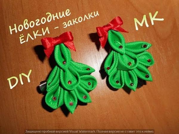 Новогодние ЕЛОЧКИ - ЗАКОЛОЧКИ для волос из лент МК Канзаши